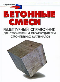 Бетонные смеси. Рецептурный справочник для строителей и производителей строительных материалов | Майоров #1