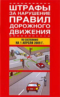 Штрафы за нарушение Правил дорожного движения по состоянию на 1 апреля 2009 г.  #1