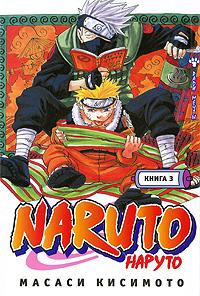 Naruto. Книга 3. Во имя мечты!!! #1