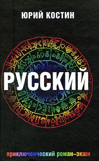 Русский #1
