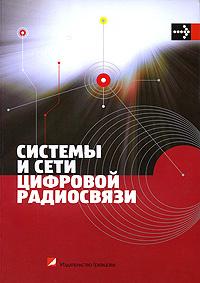 Системы и сети цифровой радиосвязи #1
