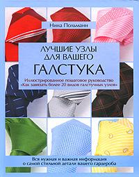 Лучшие узлы для вашего галстука   Польманн Нина #1