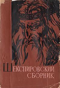 Шекспировский сборник 1967 #1
