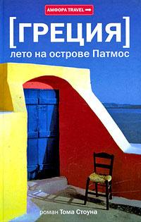 Лето на острове Патмос #1