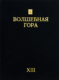 Волшебная Гора, №13, 2007 | Фадеева Татьяна Михайловна, Яблонская Светлана Борисовна  #1