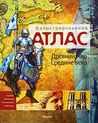 Иллюстрированный атлас. Древний мир. Средние века | Адамс Саймон  #1