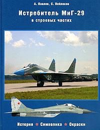 Истребитель МиГ-29 в строевых частях. В 3 книгах. Книга 1. Изделие 9-12  #1