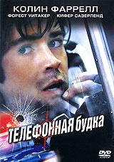Телефонная будка #1