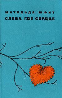 Слева, где сердце | Юфит Матильда Иосифовна #1
