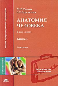 Анатомия человека. В 2 книгах. Книга 1 #1