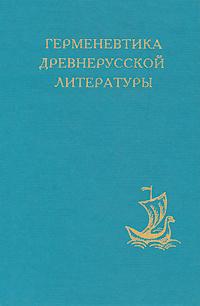 Герменевтика древнерусской литературы. Сборник 9 #1