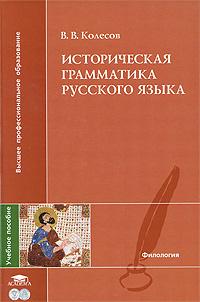 Историческая грамматика русского языка #1