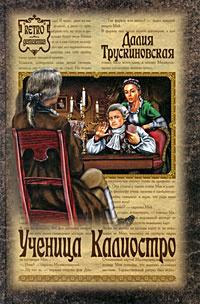 Ученица Калиостро | Трускиновская Далия Мейеровна #1