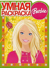 """Книга """"Умная раскраска. Барби"""" – купить книгу с быстрой ..."""