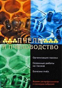 Пчелы и пчеловодство. Организация пасеки. Сезонные работы на пасеке. Болезни пчел  #1