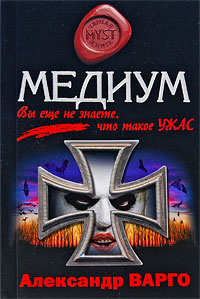 Медиум   Варго Александр #1