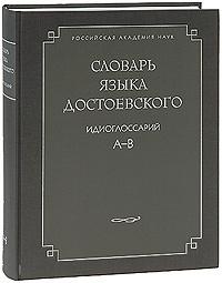 Словарь языка Достоевского. Идиоглоссарий. А-В #1