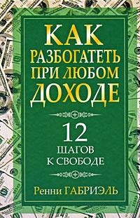 Как разбогатеть при любом доходе #1