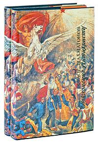 Поклонение антихристу (комплект из 2 книг) #1