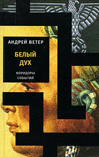 Белый Дух | Ветер Андрей Юрьевич #1