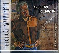 Евгений Клячкин. Ни о чем не жалеть... (2 CD) #1