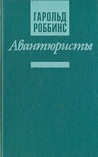 Авантюристы. В двух томах. Том 1   Роббинс Гарольд #1