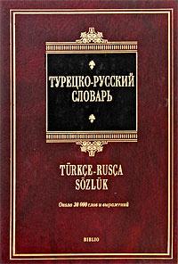 Турецко-русский словарь / Turkce-Rusca Sozluk #1
