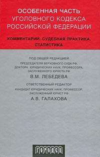 Особенная часть Уголовного кодекса Российской Федерации. Комментарий. Судебная практика. Статистика  #1