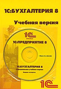 1С:Бухгалтерия 8. Учебная версия (+ CD-ROM) #1