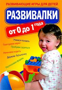 Развивалки от 0 до 1 года. Развивающие игры для детей #1