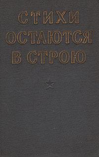 Стихи остаются в строю | Уткин Иосиф Павлович, Инге Юрий Алексеевич  #1