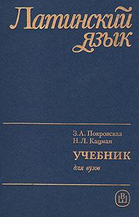 Латинский язык: Учебник для вузов | Покровская Заря Алексеевна, Кацман Нина Лазаревна  #1