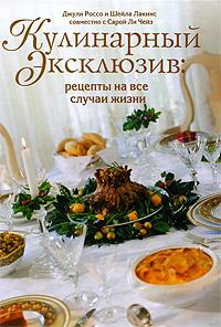 Кулинарный эксклюзив. Рецепты на все случаи жизни #1