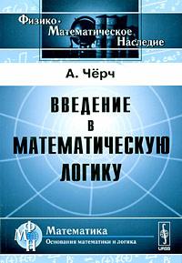 Введение в математическую логику. Том 1 #1
