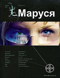 Маруся | Волошина Полина, Кульков Евгений #1