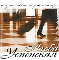 Люба Успенская. К единственному, нежному... #1