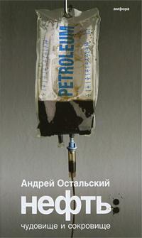 Нефть. Чудовище и Сокровище | Остальский Андрей Всеволодович  #1