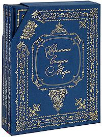 Великие сказки мира (подарочный комплект из 3 книг) #1
