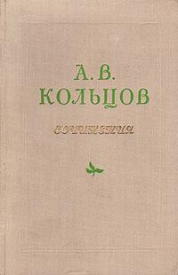 А. В. Кольцов. Сочинения | Кольцов Алексей Васильевич #1