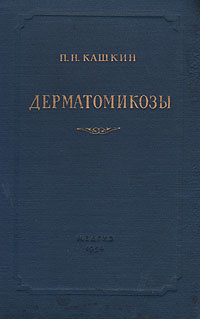 Дерматомикозы | Кашкин Павел Николаевич #1