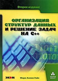 Организация структур данных и решение задач на С++ #1