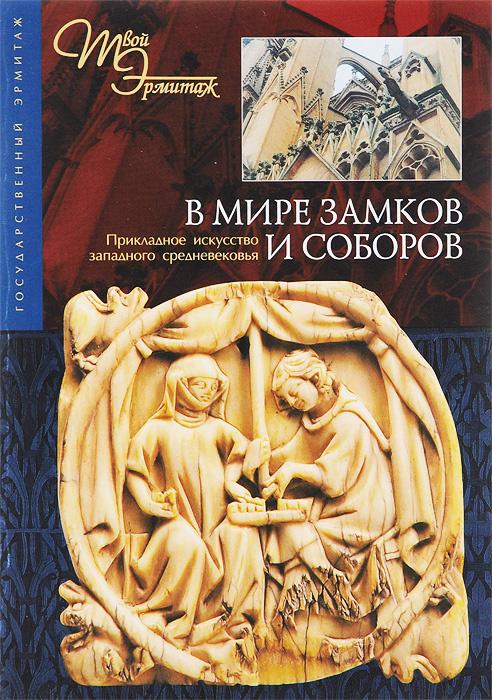 В мире замков и соборов. Прикладное искусство западного средневековья  #1