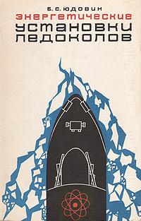 Энергетические установки ледоколов   Юдовин Борис Соломонович  #1