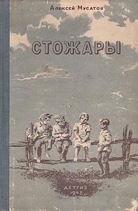 Стожары   Мусатов Алексей Иванович #1