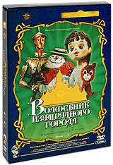 Волшебник Изумрудного города. Фильмы 1-10 (2 DVD) #1