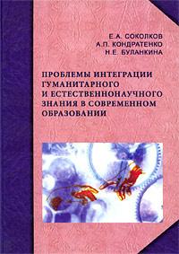 Проблемы интеграции гуманитарного и естественнонаучного знания в современном образовании  #1