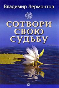 Сотвори свою судьбу | Лермонтов Владимир Юрьевич #1