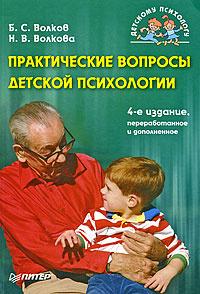 Практические вопросы детской психологии #1