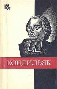 Кондильяк | Богуславский Вениамин Моисеевич #1