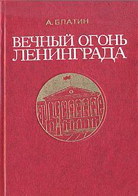 Вечный огонь Ленинграда | Блатин А. #1